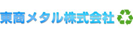 奈良など近畿のスクラップ高価買取は東商メタル(株)|大和郡山市